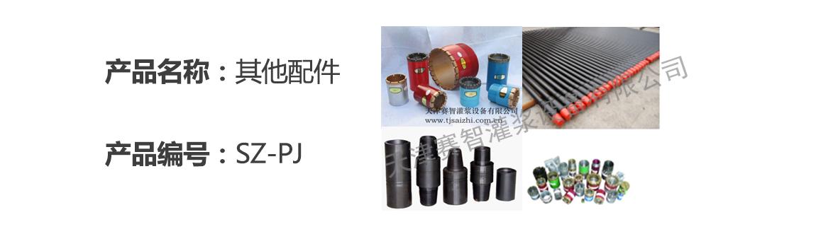 钻孔灌浆设备