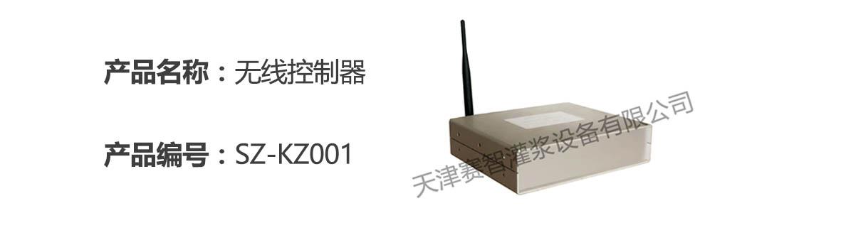 无线灌浆控制器