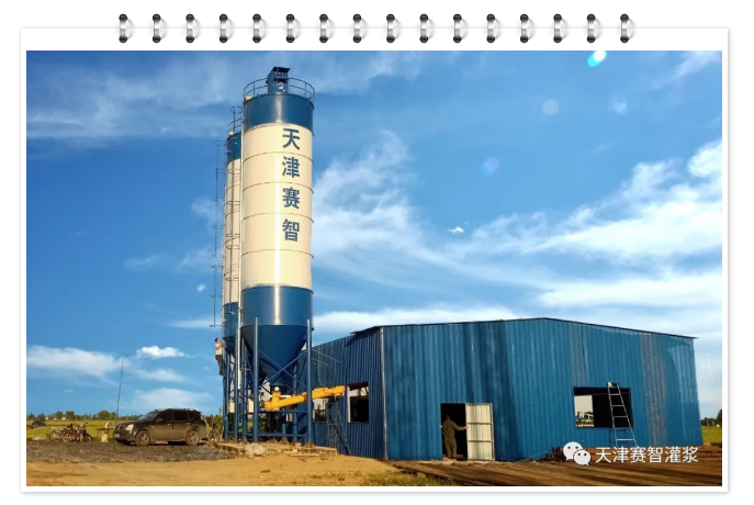 邢台东庞通达煤电有限公司西庞井地面区域治理工程注浆站建设