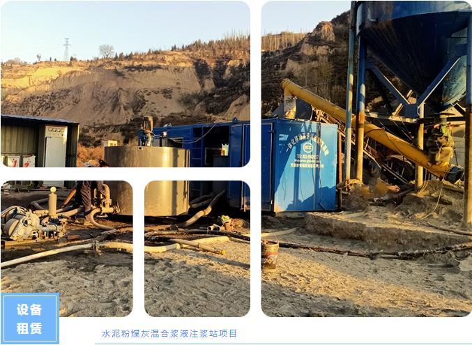 水泥粉煤灰混合浆液注浆站成套设备