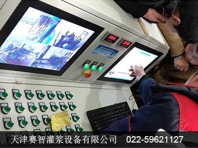 齐发国际APP计算机控制台使用方法培训中