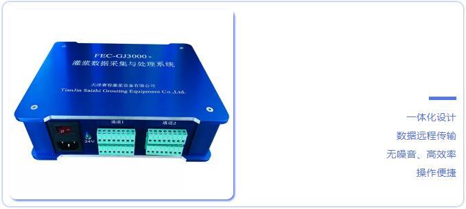 FEC-GJ3000+灌浆记录仪 特点