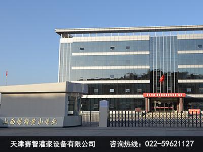 黄山煤业自动化注浆站防灭火系统