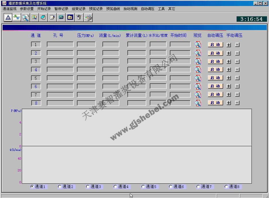 灌浆记录仪如何手动修改数据?