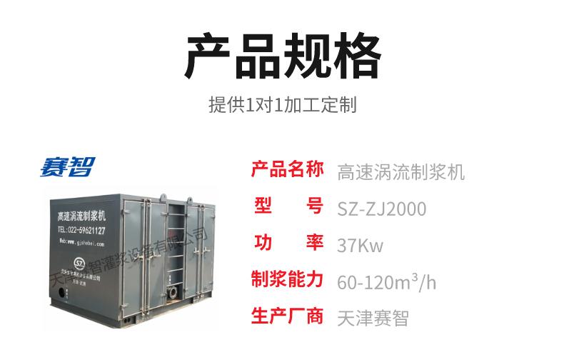 涡轮式水泥浆制浆机