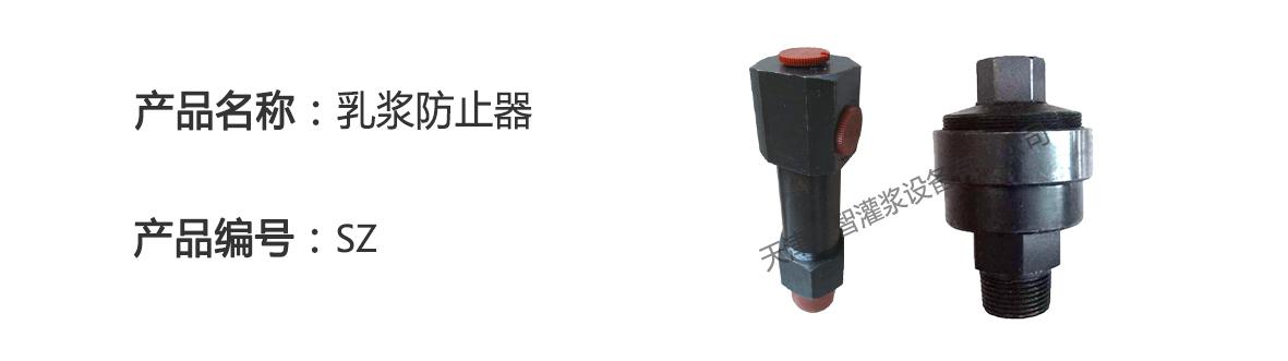 乳浆防止器