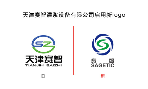 天津赛智灌浆设备有限公司启用新LOGO