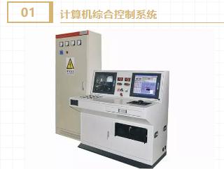 计算机综合控制系统