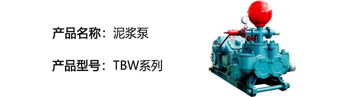 TBW系列泥浆泵