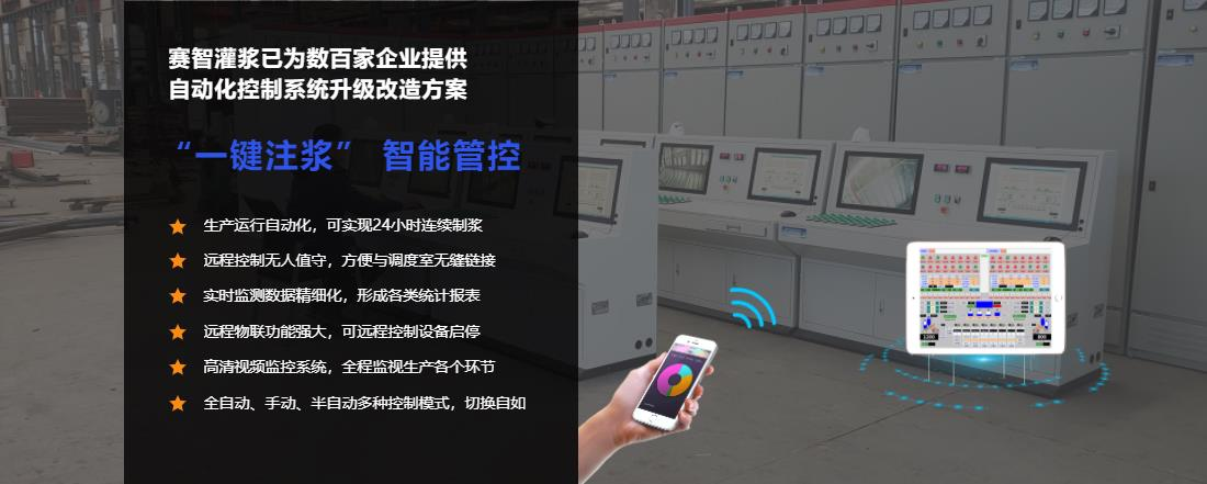 SZ-018F自動化制漿智能綜合控制系統