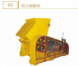 粘土制浆机