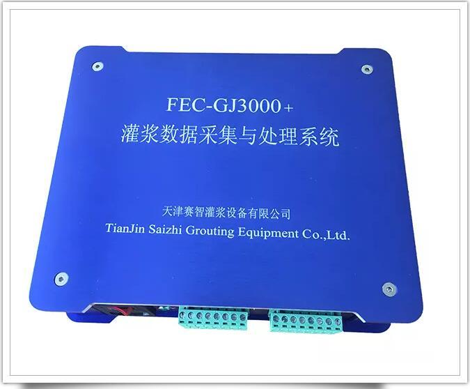 灌浆数据采集与处理系统 FEC-GJ3000+