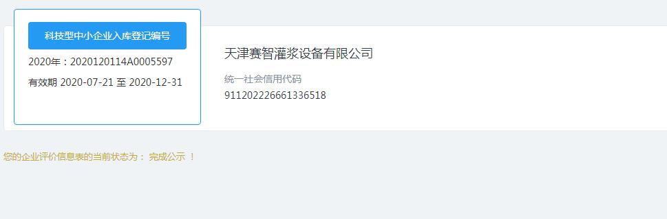 """天津AG手机客户端下载 成功入库""""国家科技型中小企业"""""""