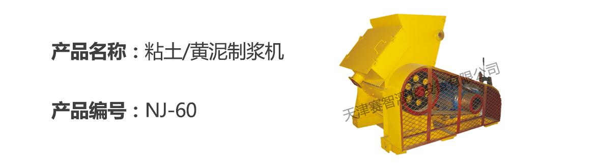 粘土/黄泥制浆机