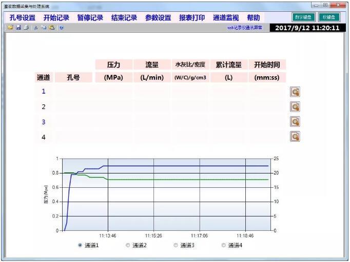 灌浆记录仪软件升级