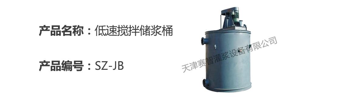 低速攪拌儲漿桶