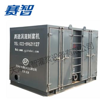 高速涡流制浆机