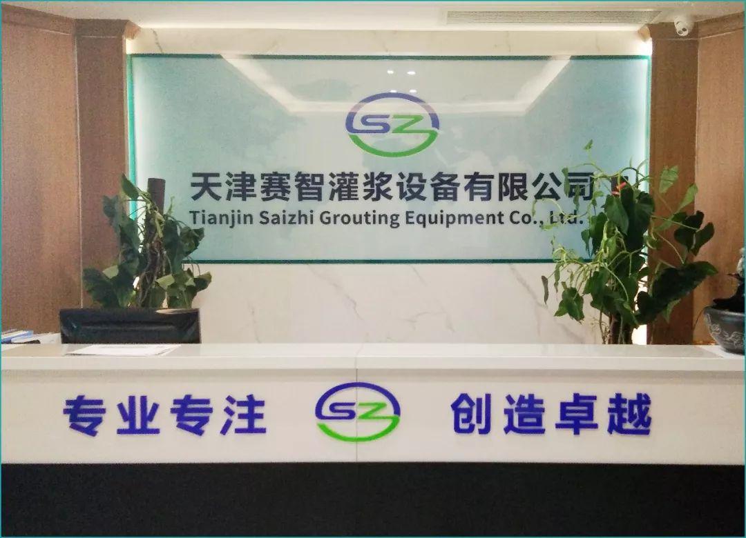 天津LIGUI厅灌浆设备有限公司