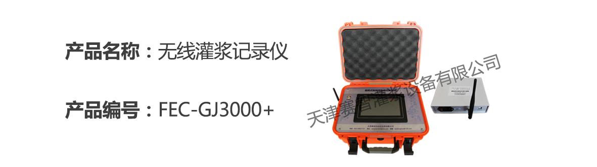 无线灌浆记录仪