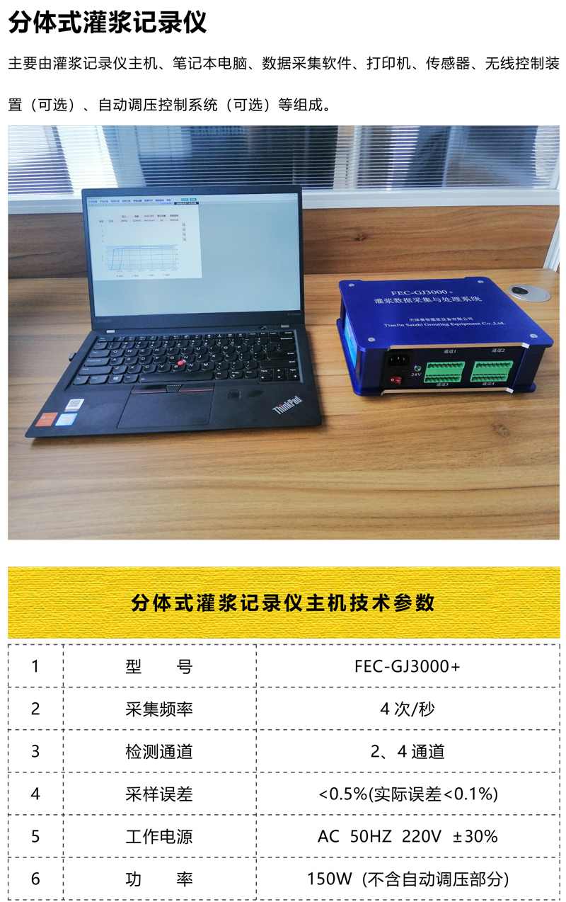FEC-GJ3000+灌浆数据采集与处理系统