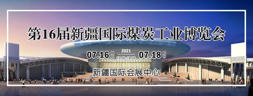 天津賽智誠邀您相約2021第16屆中國新疆國際煤炭工業博覽會