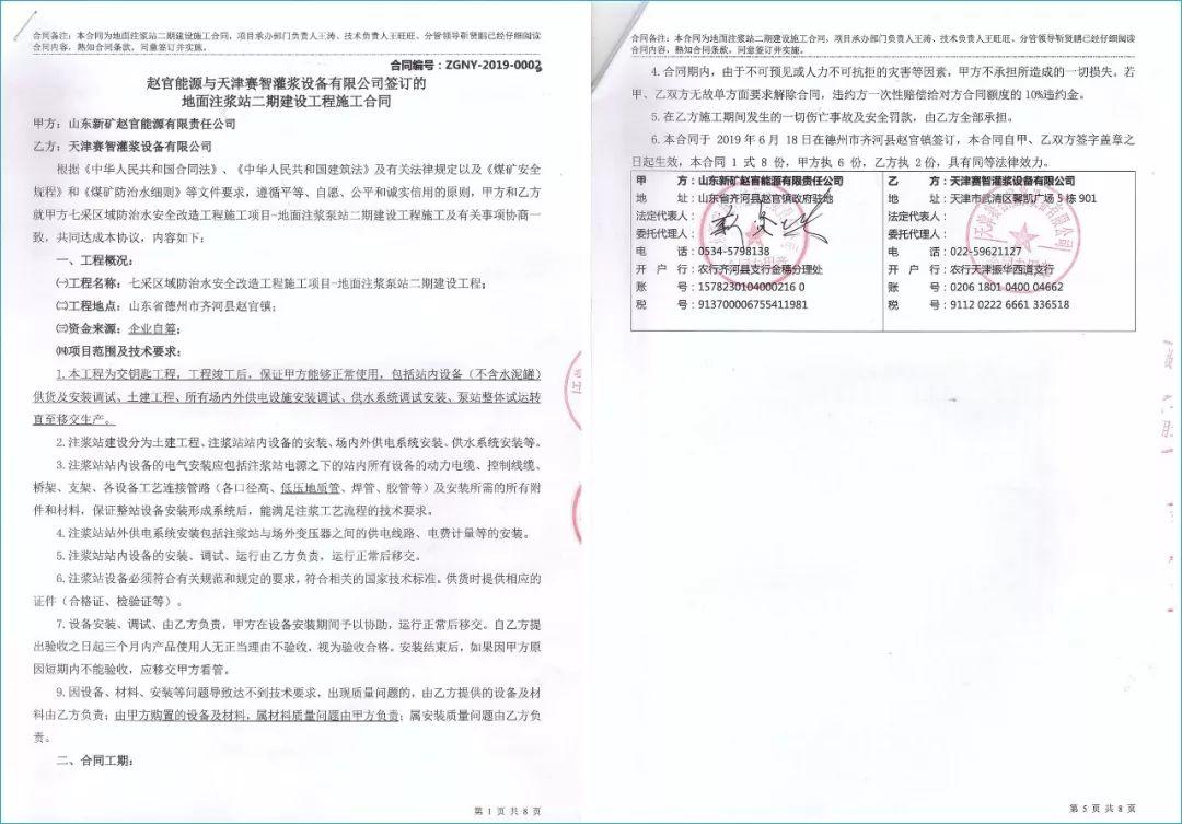 2019-6-18天津賽智與山東趙官能源有限責任公司簽訂施工合同